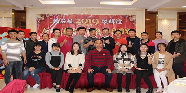 2019龙大&基志迎春团圆宴