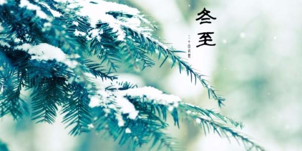 龙大冬至节的祝福!