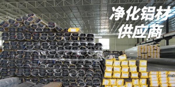 净化铝材供应商