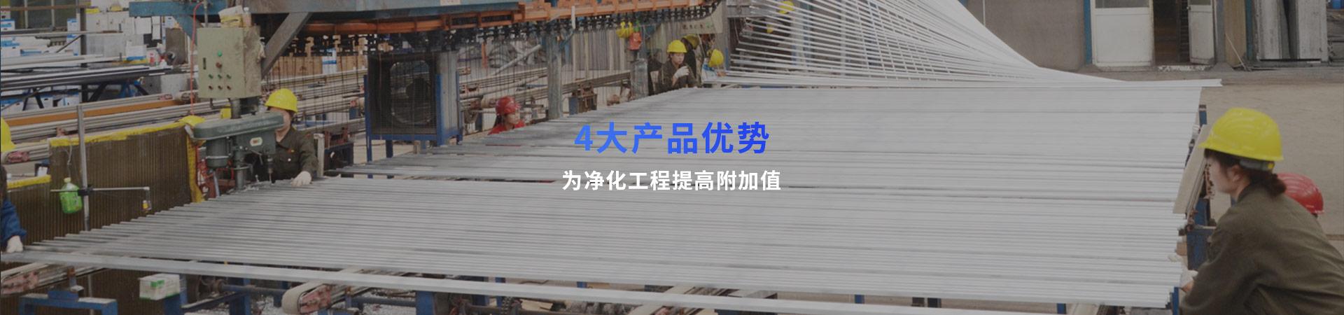 龙大净化-4大产品优势,为净化工程提高附加值
