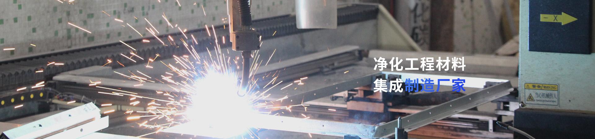 龙大·净化工程材料集成制造厂家