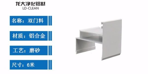 净化铝型材双门料单门料