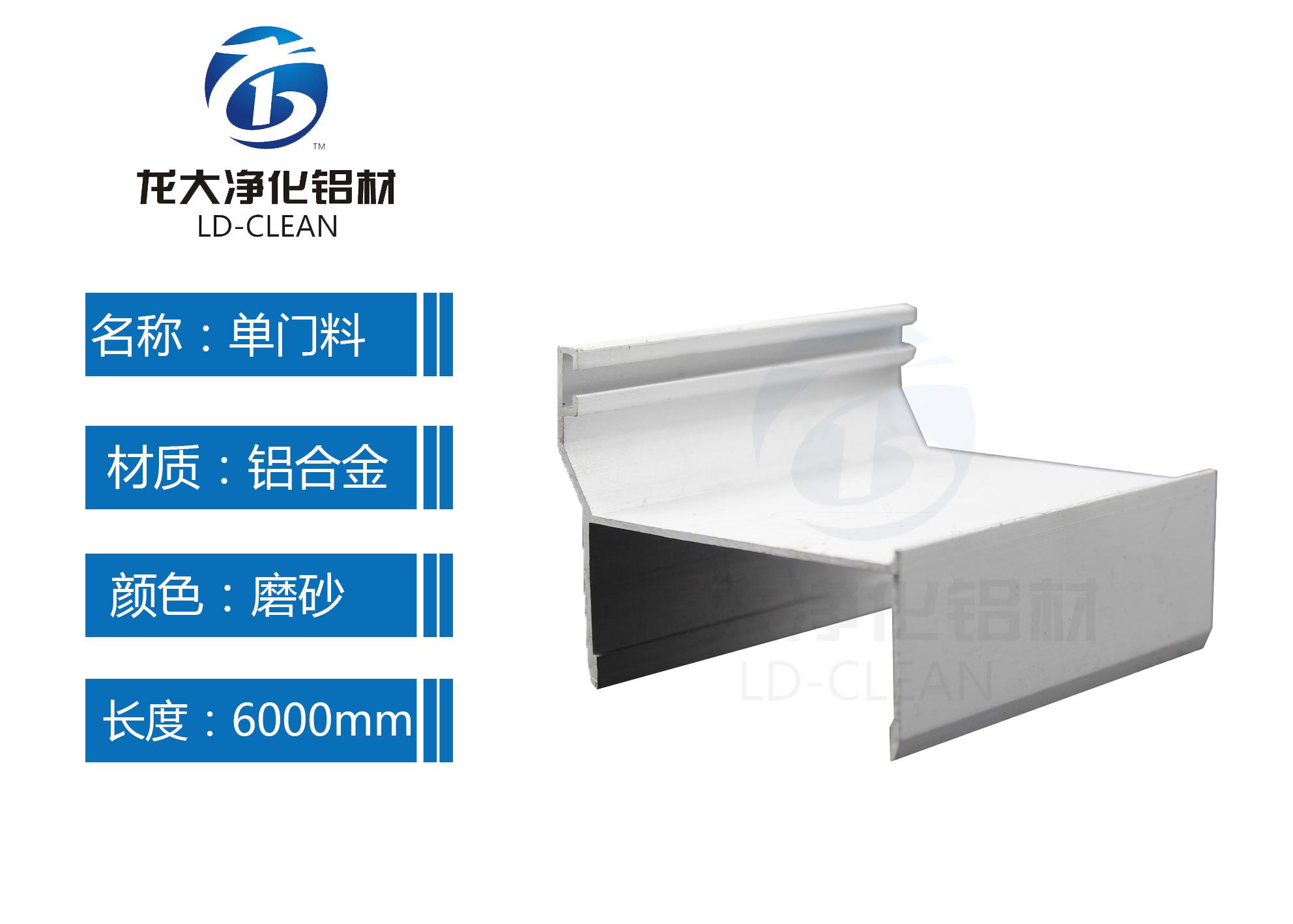龙大净化铝材单门料