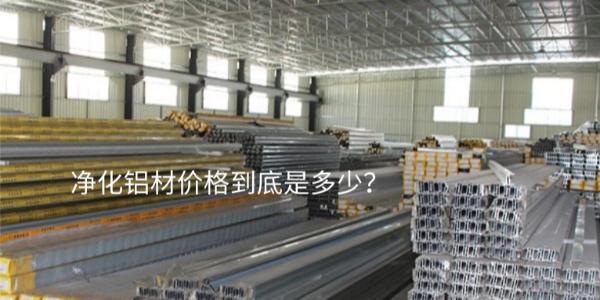 净化铝材价格