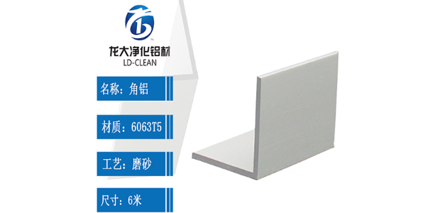 龙大净化铝材角铝